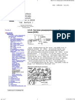Мицубиси Аутлендер. Система рециркуляции отработавших газов (EGR). Mitsubishi Outlander