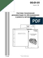 Scania  Система технической документации 0001-01ru
