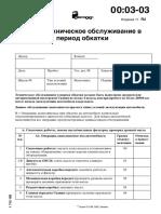 Scania Техническое обслуживание в период обкатки 0003-03ru ТО-R.