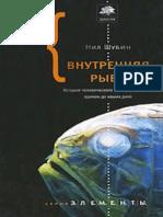 Vnutrennyaya riba.pdf