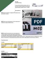 Запрос №1 Lawter (Краски для клейкой ленты) 02.06.2020.pdf