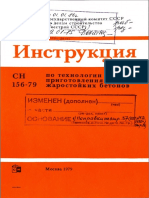 СН 156-79 Инструкция По Технологии Приготовления Жаростойких Бетонов
