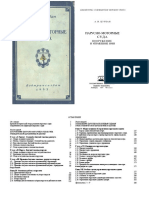 Цурбан А.И. Парусно-моторные суда.pdf