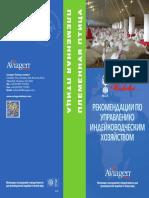 BR28_V2_Management Guidelines for Breeding Turkeys_RUS (1).pdf