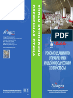 BR28_V2_Management Guidelines for Breeding Turkeys_RUS.pdf