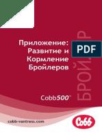 Cobb 500  бройлер параметры..pdf