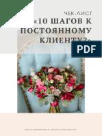 Список. 10 шагов к постоянному клиенту.pdf