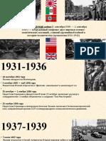 Вторая мировая война.pptx