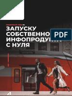 Gayd_po_infoproduktu