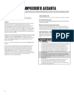 Индекс — Империум-1 (версия 1.3).pdf