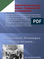 99_симфония № 7 Шостаковича