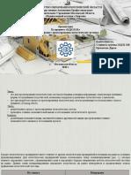 Прокопчук Дарья. Процесс проектирования логистических систем.pptx