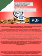 Санкции за просочки.pptx