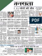 IE Ahmedabad 08_080520135130.pdf