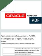 PLSQL_4_3-4_4