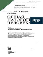 Саркисов Д.С., Пальцев М.А. Общая патология человека (1997).pdf