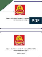 Godisna Programa 2015-2016