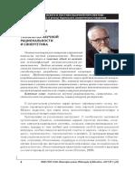 Tipologiya Nauchnoy Ratsionalnosti i Sinergetika