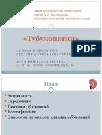 Тубулопатии.pptx