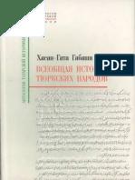 gabashi_khasan_gata_vseobshchaya_istoriya_tyurkskikh_narodov.pdf