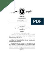 06_Mushak_2020_WFP exemption