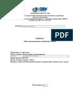 Массовое поведение и проблемы толпы_Попова Дарья_МОТ901.docx