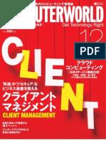 Computerworld.JP Dec, 2008