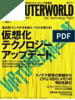 Computerworld.JP Jan, 2008