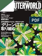 Computerworld.JP Mar, 2008