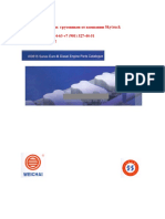 catalog-dvigatel-WD615-euro2-