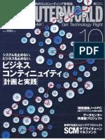 Computerworld.JP Oct, 2008