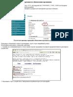 Инструкция по обновлению заводской прошивки для NRU моделей.pdf