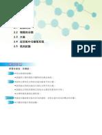 2RM_Chem_2_(2nd)_ans_check_chi_pdf.pdf