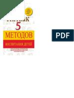 Litvak_M._Principlitvaka._5_Metodov_Vospitaniya_Deteyi.a6.pdf