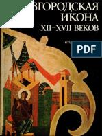 likhachev :Orthodox Russian icons of Novgorod 12-17 centuries