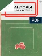 Тракторы МТЗ-80 м МТЗ-82 (Учебник)