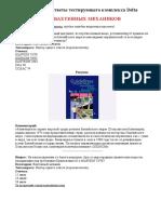 Вопросы и ответы Delta Вах. Мех.pdf