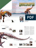 v-teni-dinozavrov-rodoslovnaya-mlekopitayuschih.pdf