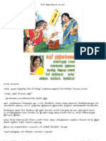 Paramartha guru stories in tamil pdf kamakathaikal