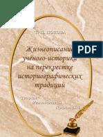 Жизнеописание ученого-историка на перекрестке историографических традиций - 2017