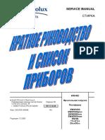 rasshifrovka-oshibok-elektrolyuks.pdf
