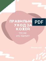 Pravilny_ukhoda_za_kozhey