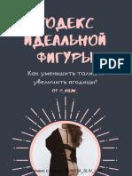 Кодекс идеальной фигуры.pdf