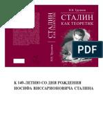 В. В. Трушков - Сталин как теоретик (2019, Мир философии).pdf
