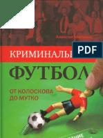 Криминальный футбол от Колоскова до Мутко