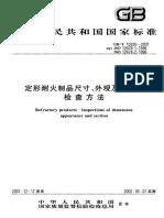 GB/T 10326-2001 定形耐火制品尺寸、外观及断面的检查方法.pdf