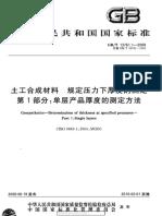 GB/T 13761.1-2009 土工合成材料 规定压力下厚度的测定 第1部分:单层产品厚度的测定方法.pdf