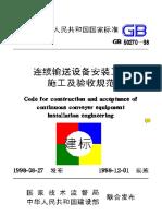 GB 50270-98 连续输送设备安装工程施工及验收规范.pdf