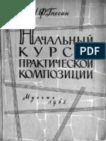 Начальный Курс Практической Композиции