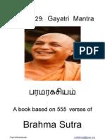 BS 129 Gayatri Mantra